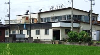 金属焼付塗装のモチダ製作所 埼玉県